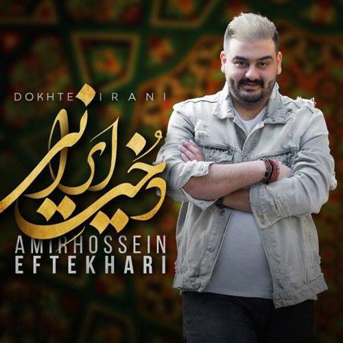 تک ترانه - دانلود آهنگ جديد Amirhossein-Eftekhari-Dokhte-Irani دانلود آهنگ امیرحسین افتخاری به نام دخت ایرانی