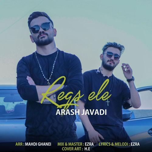 تک ترانه - دانلود آهنگ جديد Arash-Javadi-Regha-Ele دانلود آهنگ آرش جوادی به نام رقص