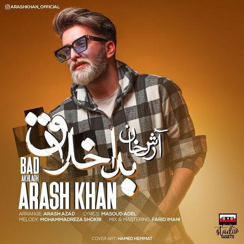 تک ترانه - دانلود آهنگ جديد Arash-Khan-Bad-Akhlagh دانلود آهنگ آرش خان به نام بد اخلاق