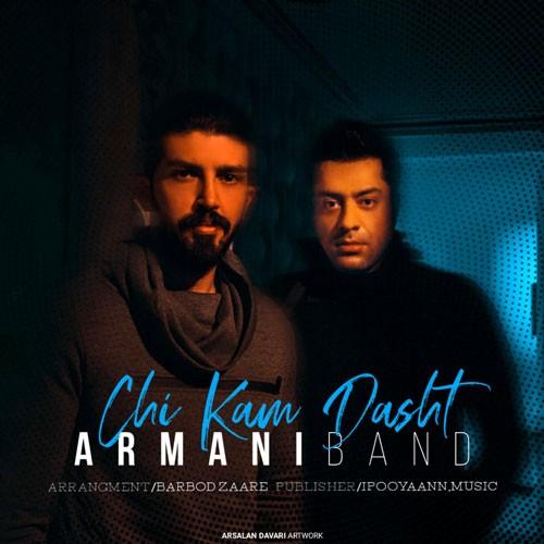 تک ترانه - دانلود آهنگ جديد Armani-Band-Chi-Kam-Dasht دانلود آهنگ آرمانی بند به نام چی کم داشت