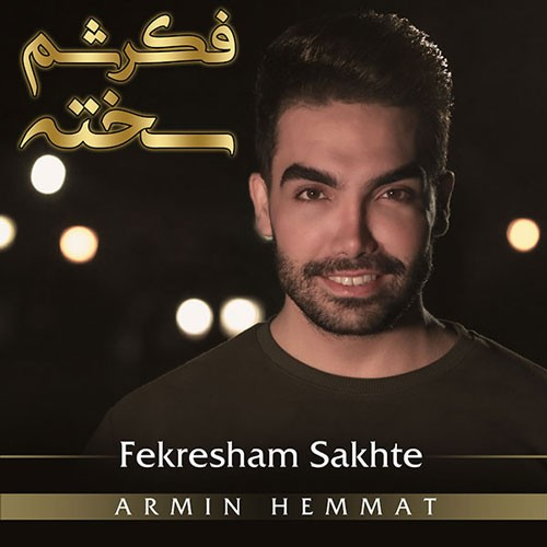 تک ترانه - دانلود آهنگ جديد Armin-Hemmat-Fekresham-Sakhte دانلود آهنگ آرمین همت به نام فکرشم سخته