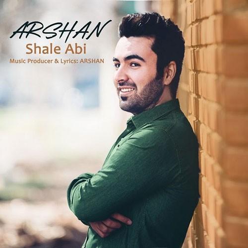 تک ترانه - دانلود آهنگ جديد Arshan-Shale-Abi دانلود آهنگ اَرشان به نام شال آبی