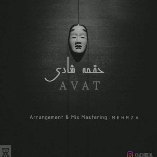 تک ترانه - دانلود آهنگ جديد Avat-Haghame-Shadi دانلود آهنگ آوات به نام حقمه شادی