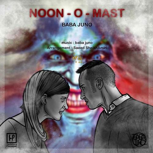تک ترانه - دانلود آهنگ جديد Baba-Juno-Noo-o-Mast دانلود آهنگ بابا جونو به نام نون و ماست