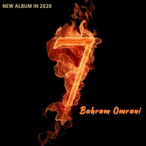 تک ترانه - دانلود آهنگ جديد Bahram-Omrani-Seven دانلود آلبوم بهرام عمرانی به نام هفت