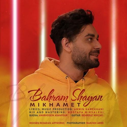 تک ترانه - دانلود آهنگ جديد Bahram-Shayan-Mikhamet دانلود آهنگ بهرام شایان به نام میخوامت