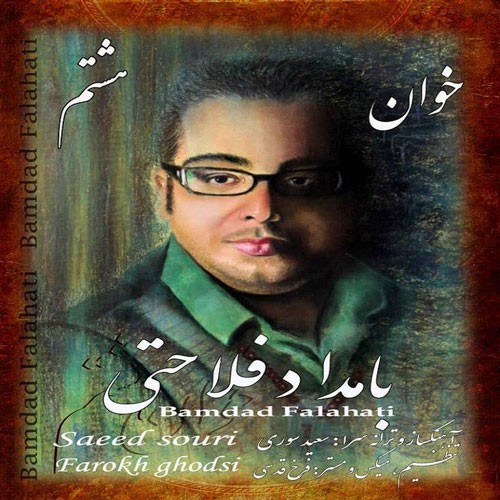 تک ترانه - دانلود آهنگ جديد Bamdad-Falahati-Khane-Hashtom دانلود آهنگ بامداد فلاحتی به نام خانه هشتم