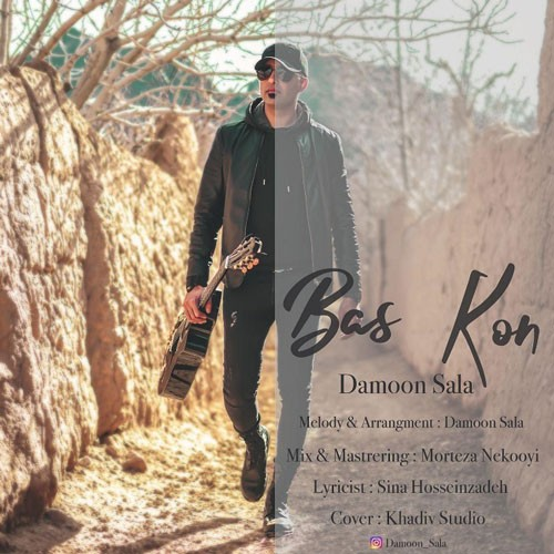 تک ترانه - دانلود آهنگ جديد Damoon-Sala-Bas-Kon دانلود آهنگ دامون سلا به نام بس کن