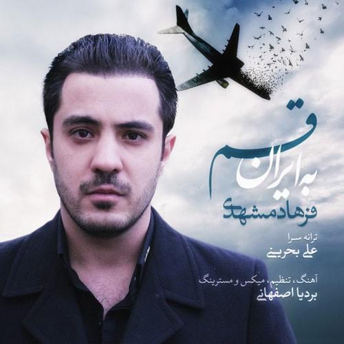 تک ترانه - دانلود آهنگ جديد Farhad-Mashhadi-Be-Iran-Ghasam دانلود آهنگ فرهاد مشهدی به نام به ایران قسم