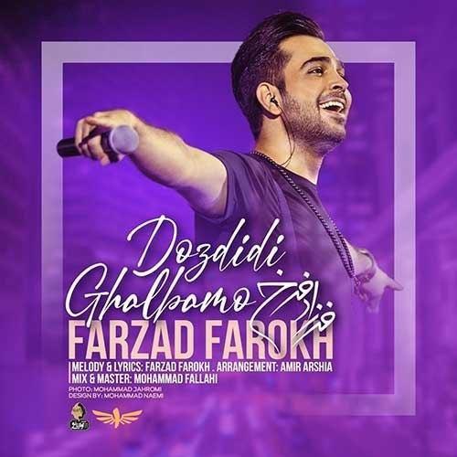 تک ترانه - دانلود آهنگ جديد Farzad-Farokh-Ghalbamo-Dozdidi دانلود آهنگ فرزاد فرخ به نام قلبمو دزدیدی
