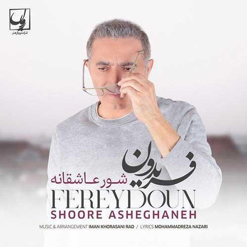 تک ترانه - دانلود آهنگ جديد Fereydoun-Asraei-Shoore-Asheghaneh دانلود آهنگ فریدون آسرایی به نام شور عاشقانه