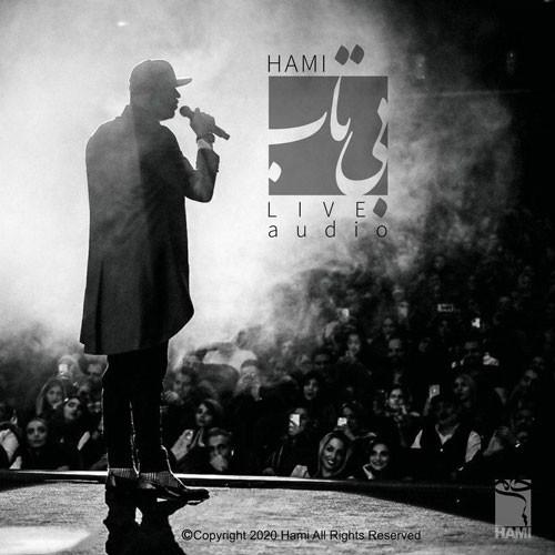 تک ترانه - دانلود آهنگ جديد Hami-Bitab-live دانلود آهنگ حامی به نام بی تاب