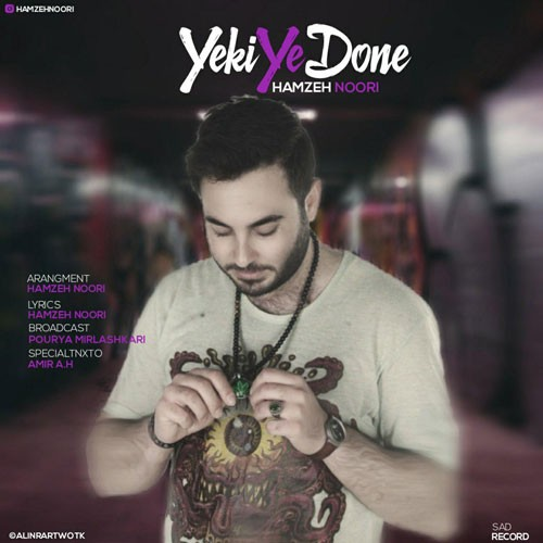 تک ترانه - دانلود آهنگ جديد Hamzeh-Noori-Yeki-Ye-Done دانلود آهنگ حمزه نوری به نام یکی یدونه