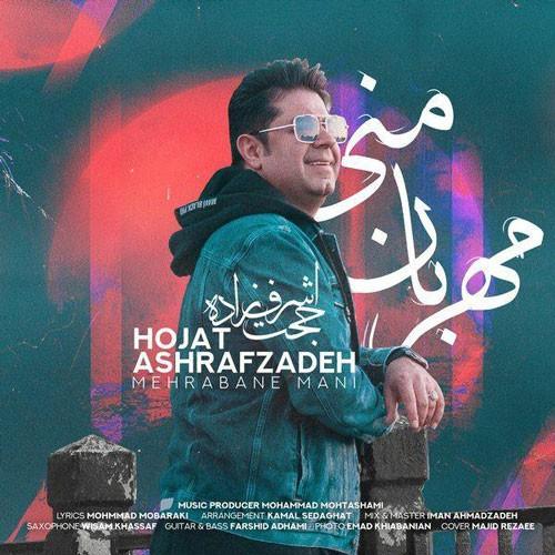 تک ترانه - دانلود آهنگ جديد Hojat-Ashrafzadeh-Mehrabane-Mani دانلود آهنگ حجت اشرف زاده به نام مهربان منی