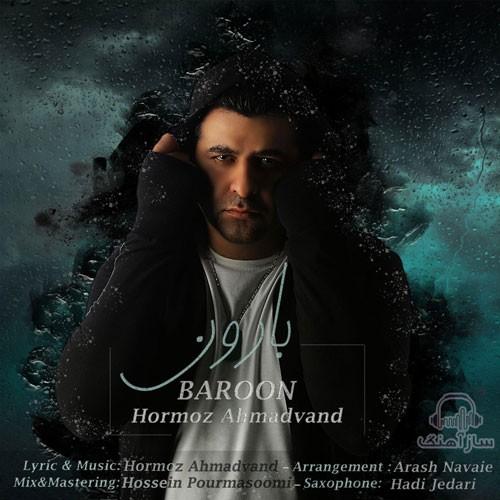 تک ترانه - دانلود آهنگ جديد Hormoz-Ahmadvand-Baroon دانلود آهنگ هرمز احمدوند به نام بارون