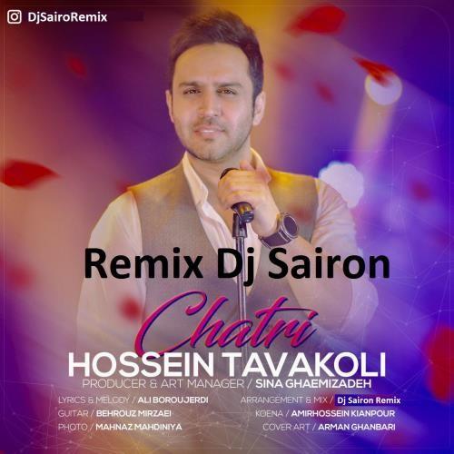تک ترانه - دانلود آهنگ جديد Hossein-Tavakoli-Chatri-Dj-Sairon-Remix دانلود ریمیکس حسین توکلی به نام چتری