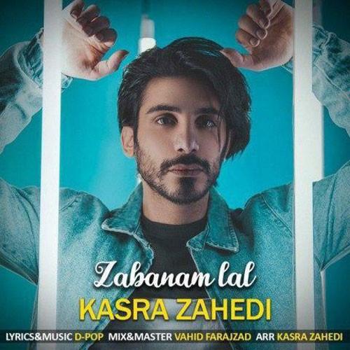 تک ترانه - دانلود آهنگ جديد Kasra-Zahedi-Zabanam-Lal دانلود موزیک ویدیو کسری زاهدی به نام زبانم لال