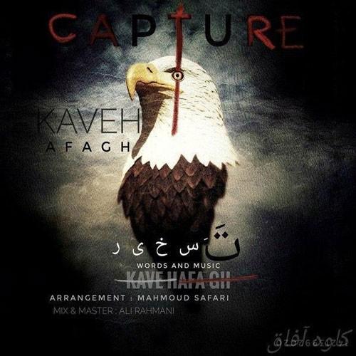 تک ترانه - دانلود آهنگ جديد Kaveh-Afagh-Taskhir دانلود آهنگ کاوه آفاق به نام تسخیر