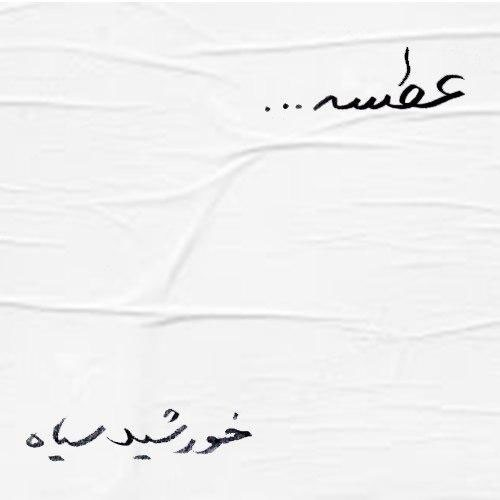 تک ترانه - دانلود آهنگ جديد Khorshideh-Siah-Atse دانلود آهنگ خورشید سیاه به نام عطسه
