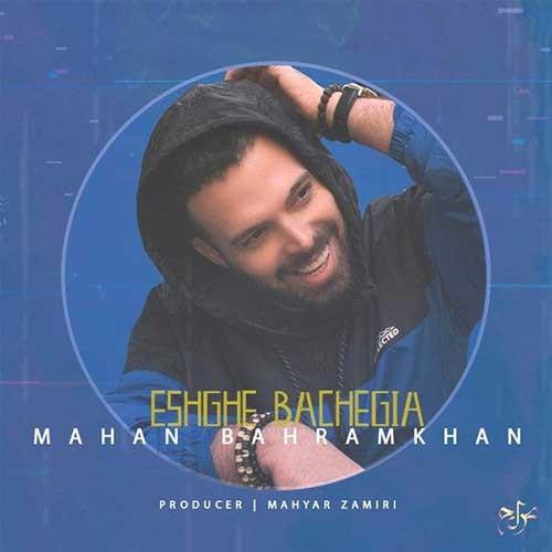 تک ترانه - دانلود آهنگ جديد Mahan-Bahramkhan-Eshghe-Bachegiam دانلود آهنگ ماهان بهرام خان به نام عشق بچگیا
