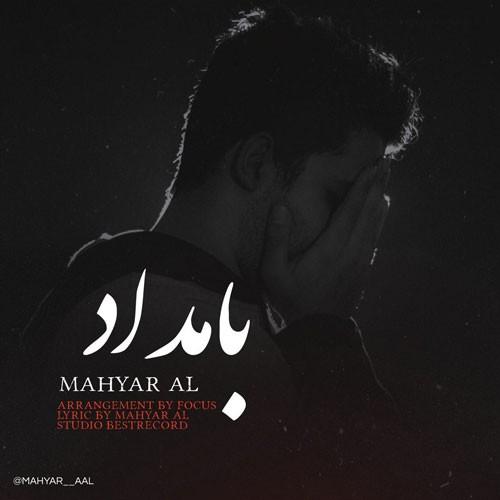 تک ترانه - دانلود آهنگ جديد Mahyar-Al-Bamdad دانلود آهنگ مهیار آل به نام بامداد
