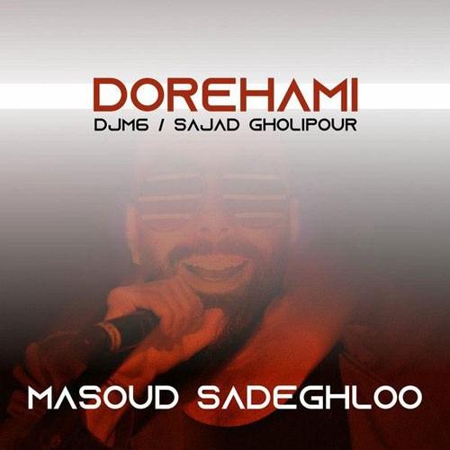 تک ترانه - دانلود آهنگ جديد Masoud-Sadeghloo-Dorehami-Remix دانلود ریمیکس مسعود صادقلو به نام دورهمی