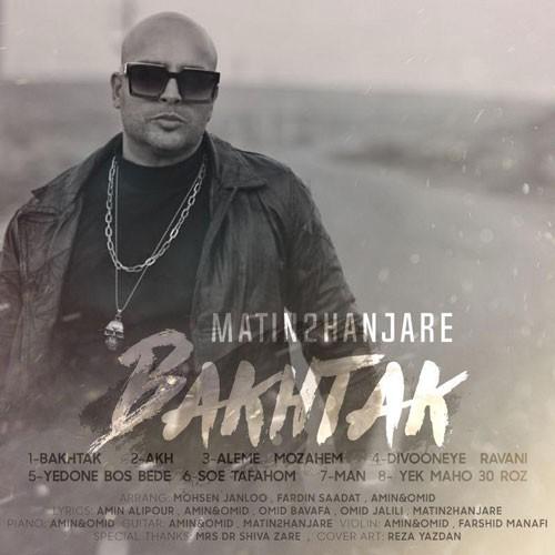 تک ترانه - دانلود آهنگ جديد Matin-2-Hanjare-Bakhtak دانلود آلبوم متین 2 حنجره به نام بختک