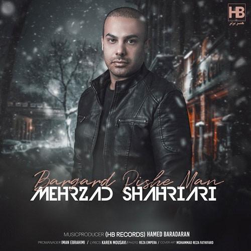 تک ترانه - دانلود آهنگ جديد Mehrzad-Shahriari-Bargard-Pishe-Man دانلود آهنگ مهرزاد شهریاری به نام برگرد پیش من