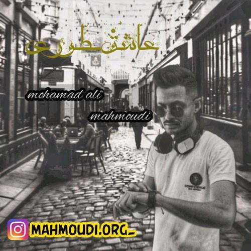 تک ترانه - دانلود آهنگ جديد Mohammad-Ali-Mahmoudi-Ashegh-Tori دانلود آهنگ محمدعلی محمودی به نام عاشق طوری