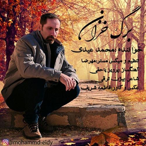 تک ترانه - دانلود آهنگ جديد Mohammad-Eydi-Barge-Khazan دانلود آهنگ محمد عیدی به نام برگ خزان