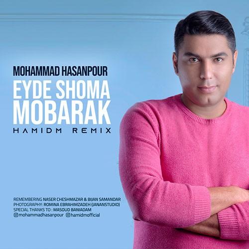 تک ترانه - دانلود آهنگ جديد Mohammad-Hasanpour-Eyde-Shoma-Mobarak دانلود آهنگ محمد حسن پور به نام عید شما مبارک