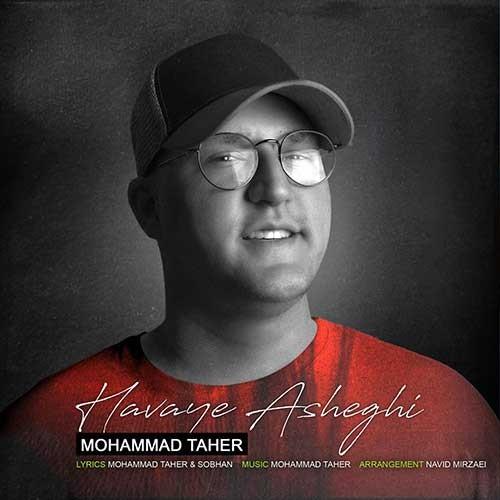 تک ترانه - دانلود آهنگ جديد Mohammad-Taher-Havaye-Asheghi دانلود آهنگ محمد طاهر به نام هوای عاشقی
