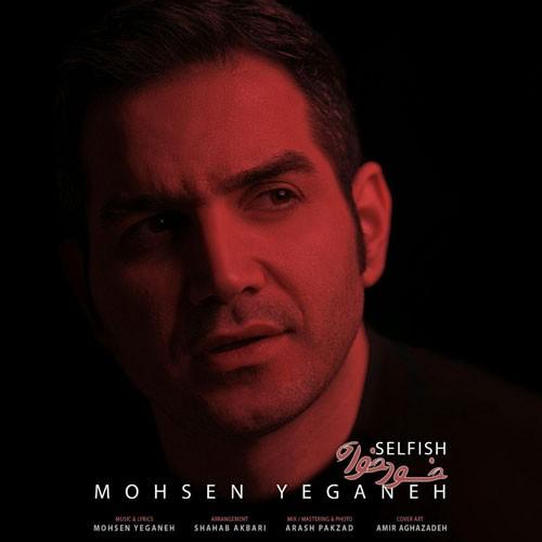 تک ترانه - دانلود آهنگ جديد Mohsen-Yeganeh-Khodkhah دانلود آهنگ محسن یگانه به نام خودخواه