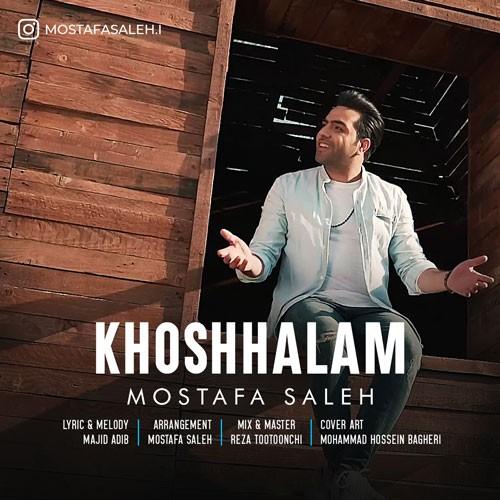 تک ترانه - دانلود آهنگ جديد Mostafa-Salehi-Khoshhalam دانلود آهنگ مصطفی صالحی به نام خوشحالم