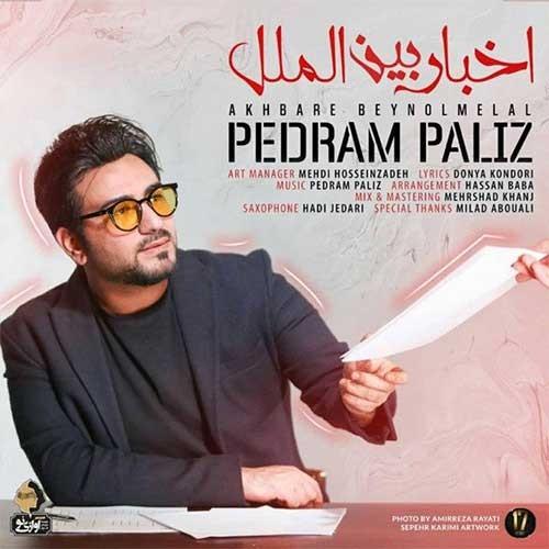 تک ترانه - دانلود آهنگ جديد Pedram-Paliz-Akhbare-Beynolmelal دانلود آهنگ پدرام پالیز به نام اخبار بین الملل