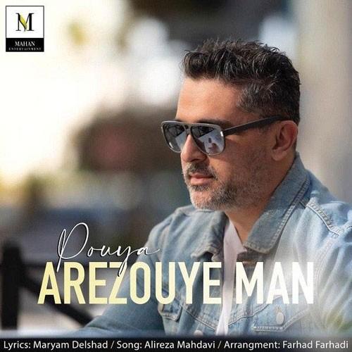 تک ترانه - دانلود آهنگ جديد Pouya-Arezouye-Man دانلود آهنگ پویا به نام آرزوی من