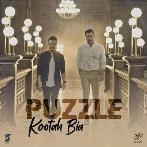 تک ترانه - دانلود آهنگ جديد Puzzle-Band-Kootah-Bia دانلود آهنگ پازل بند به نام کوتاه بیا