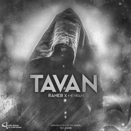 تک ترانه - دانلود آهنگ جديد Raheb-Tavan-Ft-Mehran دانلود آهنگ راهب و مهران به نام تاوان