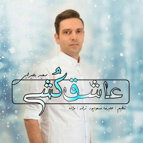 تک ترانه - دانلود آهنگ جديد Saeed-Bahiraei-Ashegh-Koshi دانلود آهنگ سعید بحیرایی به نام عاشق کشی