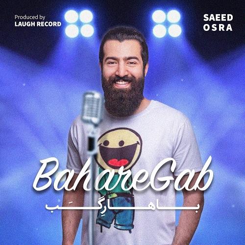 تک ترانه - دانلود آهنگ جديد Saeed-Osra-Bahare-Gab دانلود آهنگ سعید عسری به نام بهارِ گب