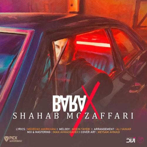 تک ترانه - دانلود آهنگ جديد Shahab-Mozaffari-Barax دانلود موزیک ویدیو شهاب مظفری به نام برعکس