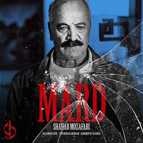 تک ترانه - دانلود آهنگ جديد Shahab-Mozaffari-Mard-1 دانلود آهنگ شهاب مظفری به نام مرد