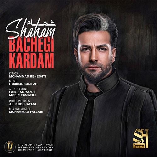 تک ترانه - دانلود آهنگ جديد Shaham-Bachegi-Kardam دانلود آهنگ شهام به نام بچگی کردم