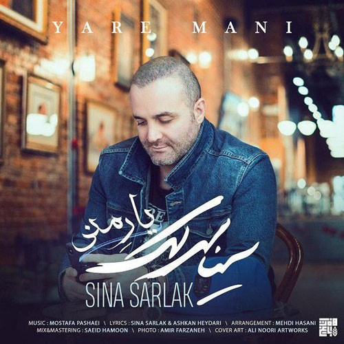 تک ترانه - دانلود آهنگ جديد Sina-Sarlak-Yare-Mani دانلود آهنگ سینا سرلک به نام یار منی