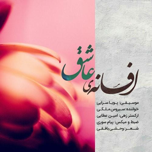 تک ترانه - دانلود آهنگ جديد Sirous-Maleki-Afsaneye-Ashegh دانلود آهنگ سیروس ملکی به نام افسانه ی عاشق