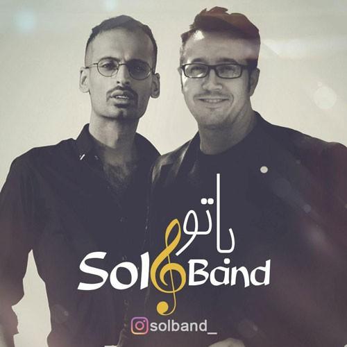 تک ترانه - دانلود آهنگ جديد Sol-Band-Ba-To دانلود آهنگ سل بند به نام با تو