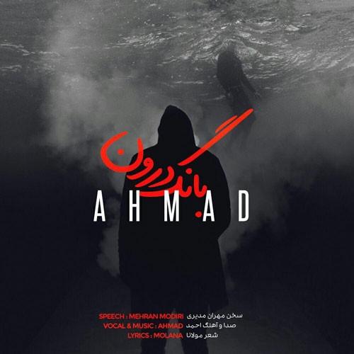 تک ترانه - دانلود آهنگ جديد Ahmad-Bange-Daroon دانلود آهنگ احمد به نام بانگ درون