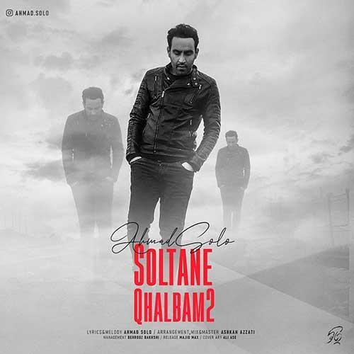 تک ترانه - دانلود آهنگ جديد Ahmad-Solo-Soltane-Ghalbam-2 دانلود آهنگ احمد سلو به نام سلطان قلبم ۲