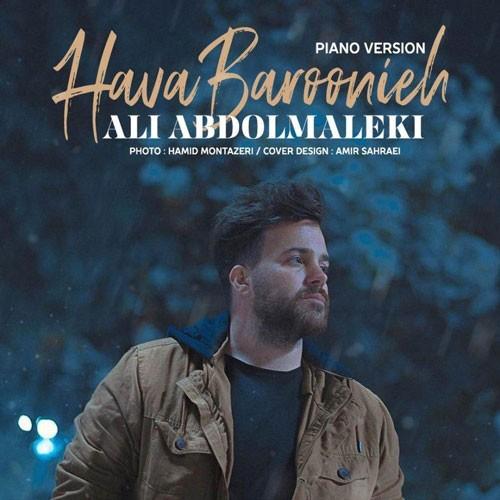 تک ترانه - دانلود آهنگ جديد Ali-Abdolmaleki-Hava-Baroonieh-Piano-Version دانلود آهنگ علی عبدالمالکی به نام هوا بارونیه