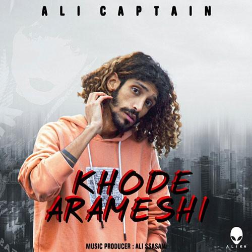 تک ترانه - دانلود آهنگ جديد Ali-Captain-Khode-Arameshi دانلود آهنگ علی کاپیتان به نام خود آرامشی